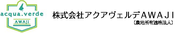 株式会社アクアヴェルデAWAJI